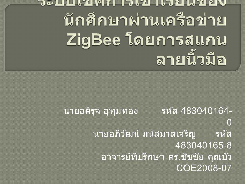 นายอติรุจ อุทุมทองรหัส 483040164- 0 นายอภิวัฒน์ มนัสมาสเจริญรหัส 483040165-8 อาจารย์ที่ปรึกษา ดร.