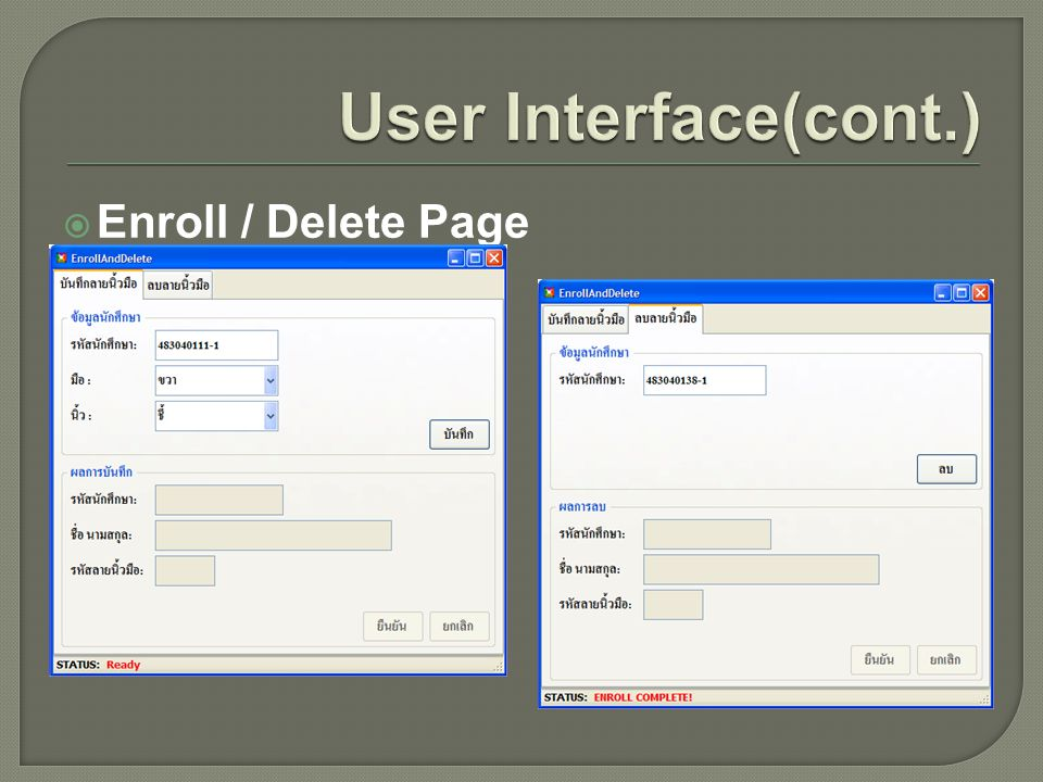  Enroll / Delete Page