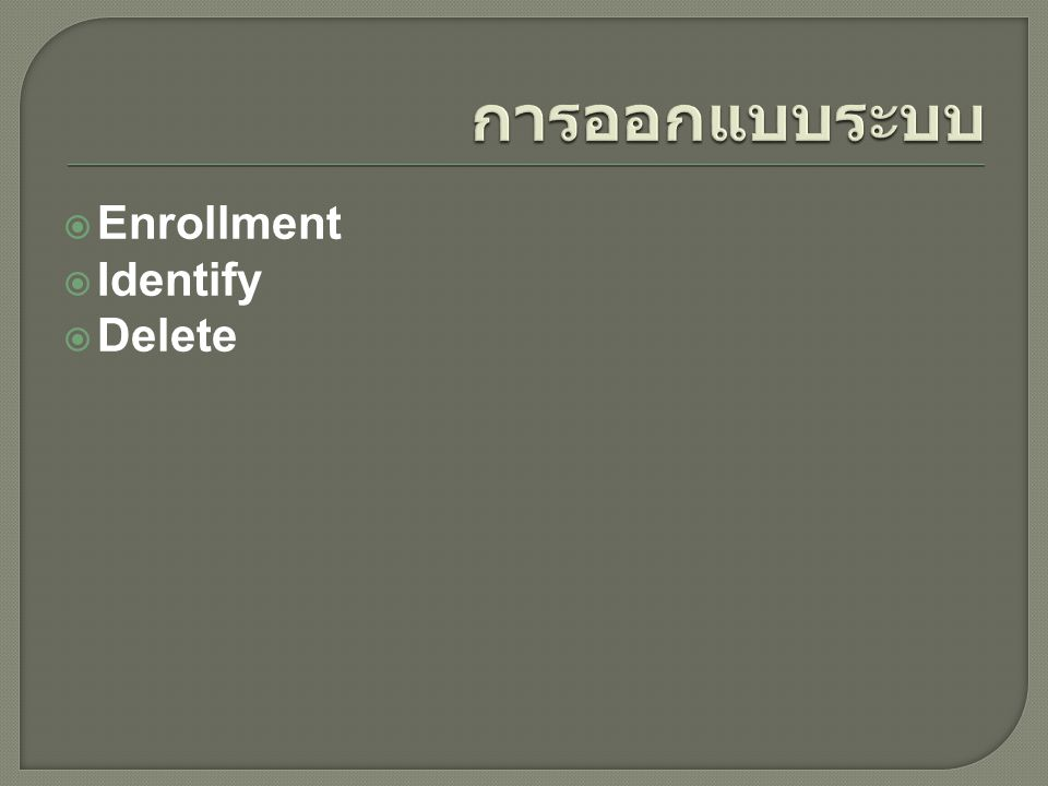 Enrollment  Identify  Delete