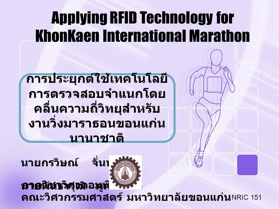 นายกรวิษณ์ จั่นทอง นายพันธาวุฒิ ภูครองจิต Applying RFID Technology for KhonKaen International Marathon ภาควิชาวิศวคอมพิวเตอร์ คณะวิศวกรรมศาสตร์ มหาวิท
