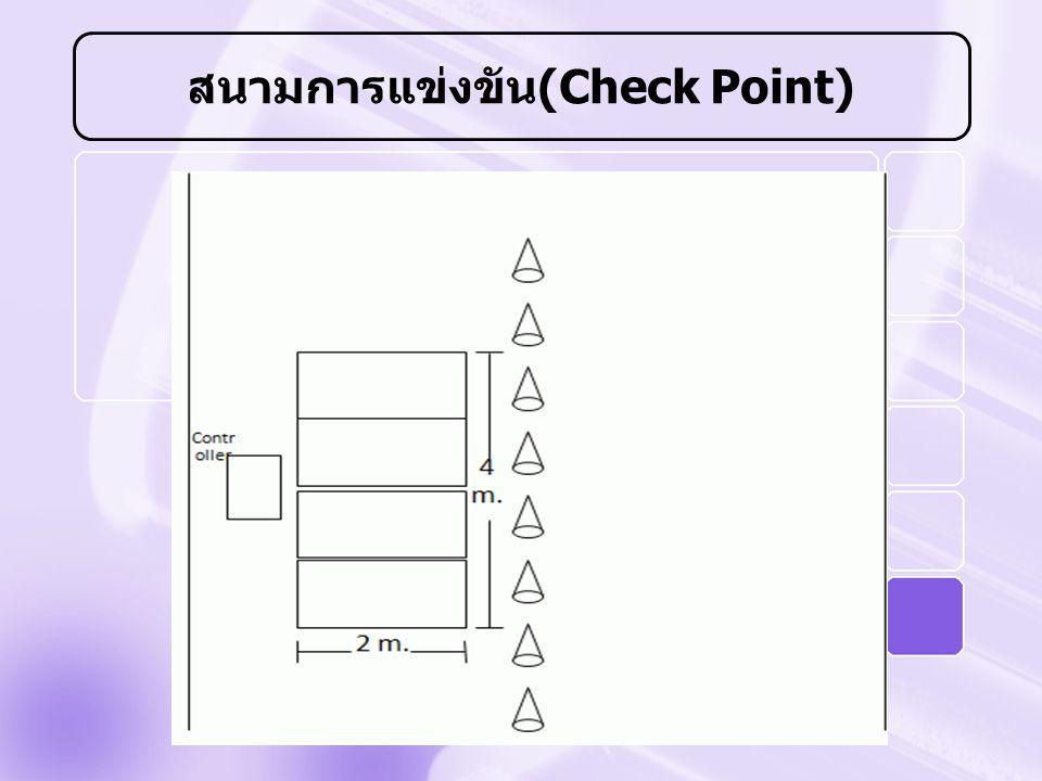 สนามการแข่งขัน (Check Point)