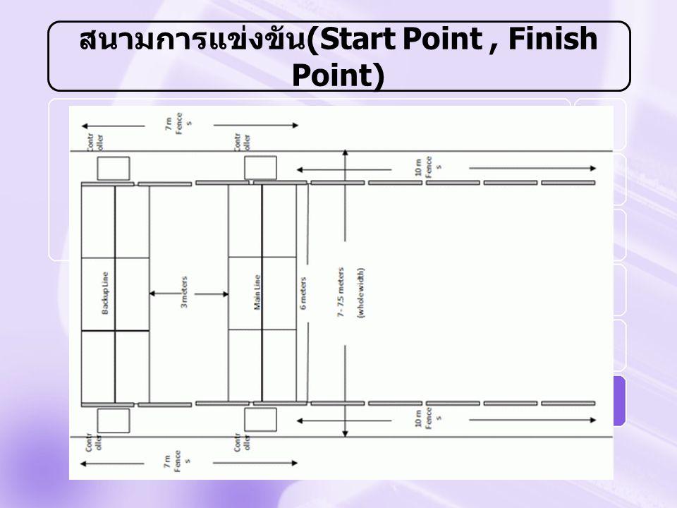 สนามการแข่งขัน (Start Point, Finish Point)