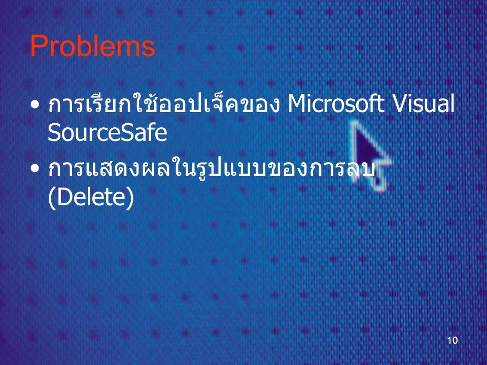 10 Problems • การเรียกใช้ออปเจ็คของ Microsoft Visual SourceSafe • การแสดงผลในรูปแบบของการลบ (Delete)