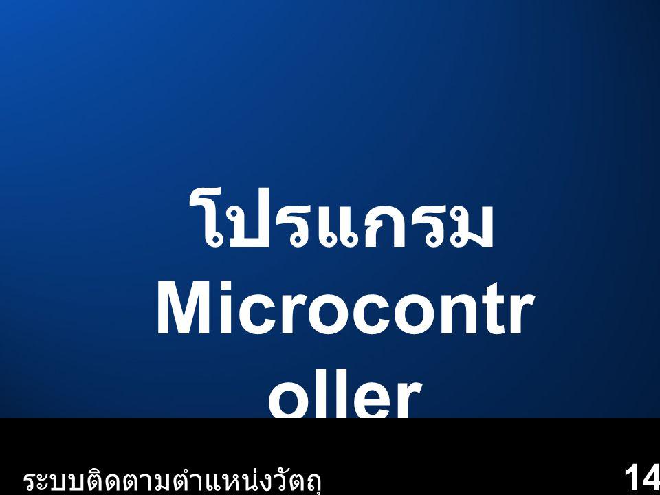 โปรแกรม Microcontr oller ระบบติดตามตำแหน่งวัตถุ 14