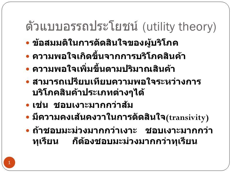 อรรถประโยชน์ทางอ้อมและสมการ รายจ่าย  แสดงความสัมพันธ์ระหว่างอรรถประโยชน์กับรายได้และ ราคาสินค้า  จาก U= f(x,y)  แทนสมการอุปสงค์ต่อ x และ y ก็จะได้  U = f(px,py,I)  สมการรายจ่ายได้จากการย้าย I มาทางซ้าย  I = f(U,px,py)  ใช้ในการหาผลของการทดแทนและผลของรายได้ 12