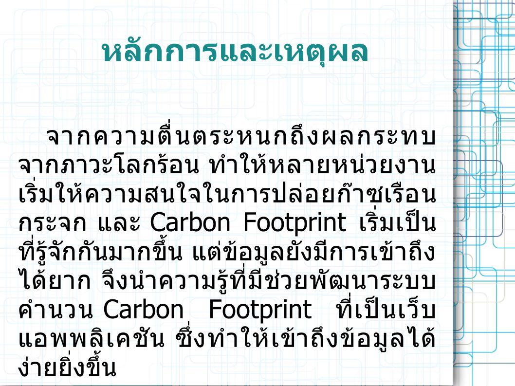 หลักการและเหตุผล จากความตื่นตระหนกถึงผลกระทบ จากภาวะโลกร้อน ทำให้หลายหน่วยงาน เริ่มให้ความสนใจในการปล่อยก๊าซเรือน กระจก และ Carbon Footprint เริ่มเป็น