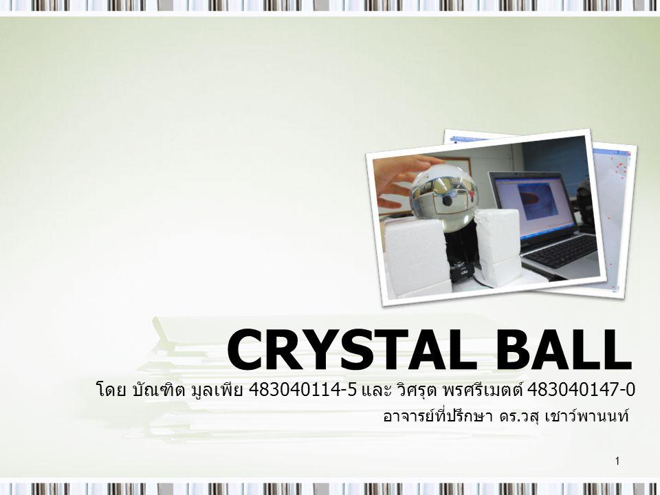 แนวทางการพัฒนาต่อ •กระบวนการตรวจจับการคลิก •พัฒนาให้สามารถใช้งานได้ง่ายยิ่งขึ้น •โปรแกรมประยุกต์สำหรับ Crystal Ball 12