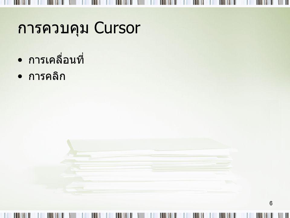 การควบคุม Cursor •การเคลื่อนที่ •การคลิก 6