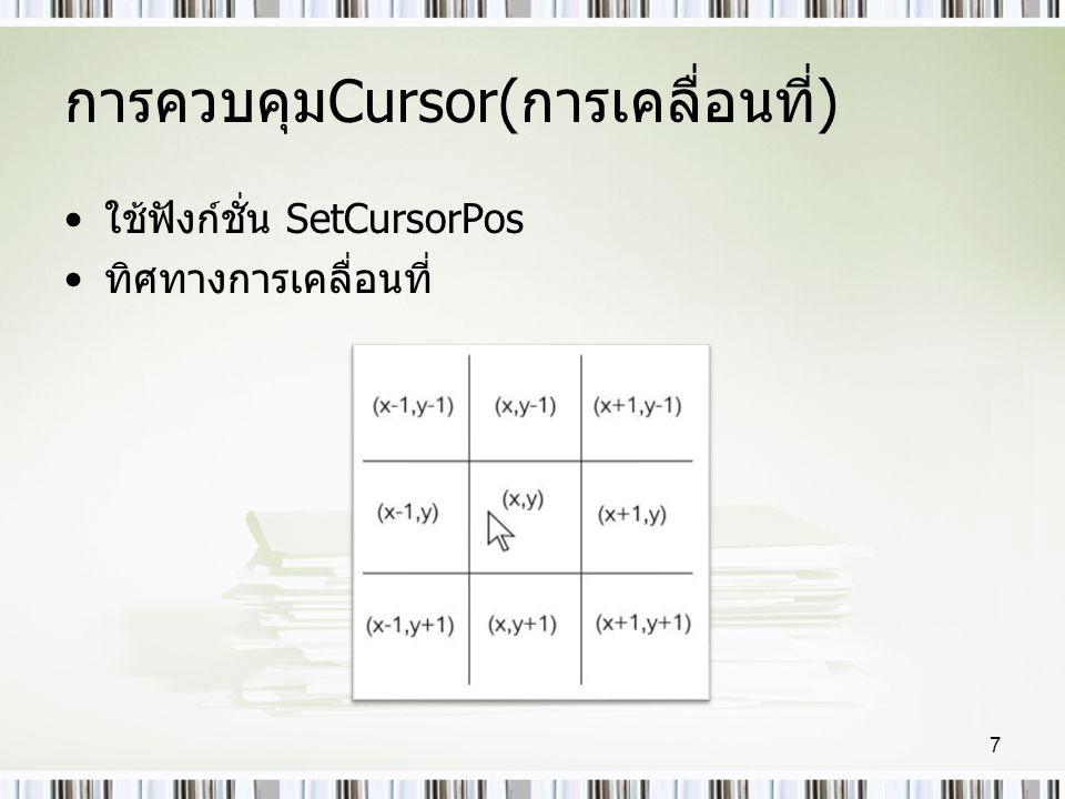 การควบคุมCursor(การเคลื่อนที่) •ใช้ฟังก์ชั่น SetCursorPos •ทิศทางการเคลื่อนที่ 7
