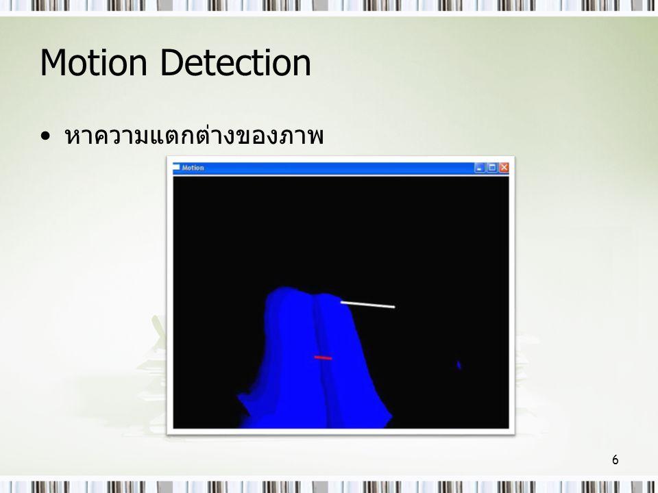 Motion Detection •ข้อจำกัด –การคำนวณทิศทางการเคลื่อนที่นั้นจะขึ้นกับขอบของวัตถุทำ ให้มีปัญหาในทิศทางขึ้นลง –การประยุกต์ในส่วนของการคลิกเมาส์ 7