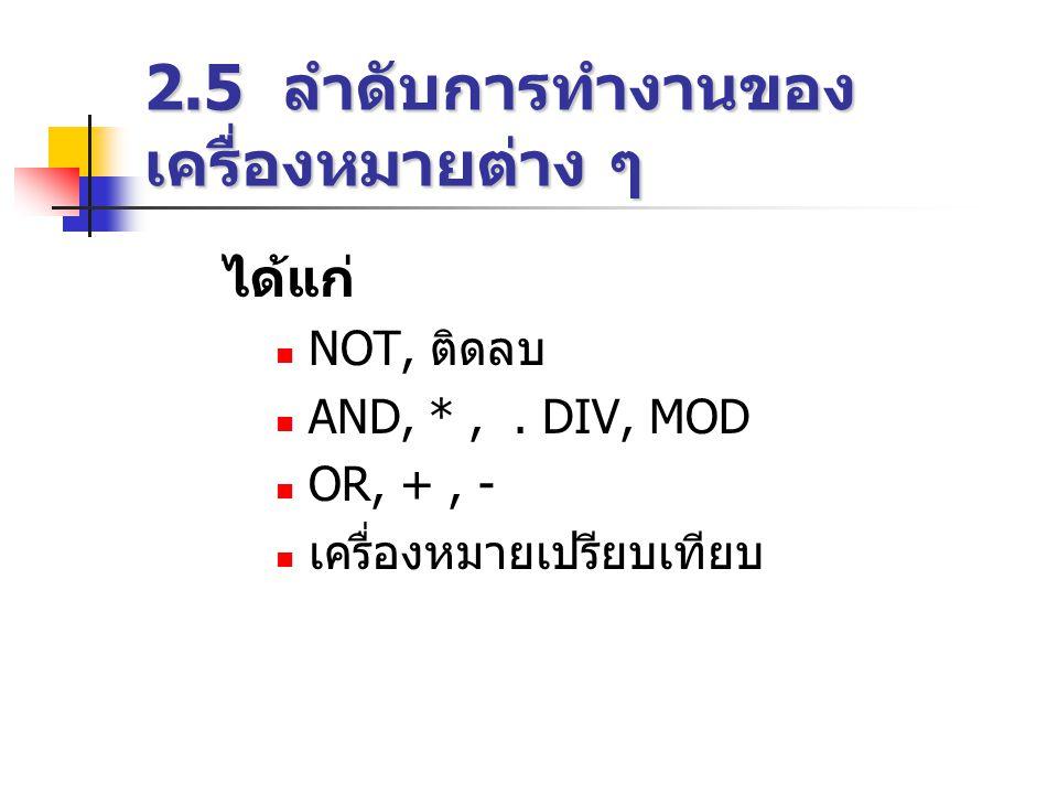 2.5 ลำดับการทำงานของ เครื่องหมายต่าง ๆ ได้แก่  NOT, ติดลบ  AND, *,.