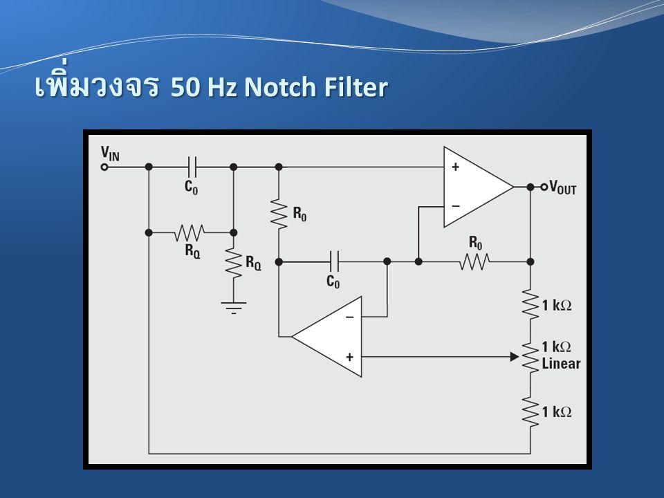 เพิ่มวงจร 50 Hz Notch Filter