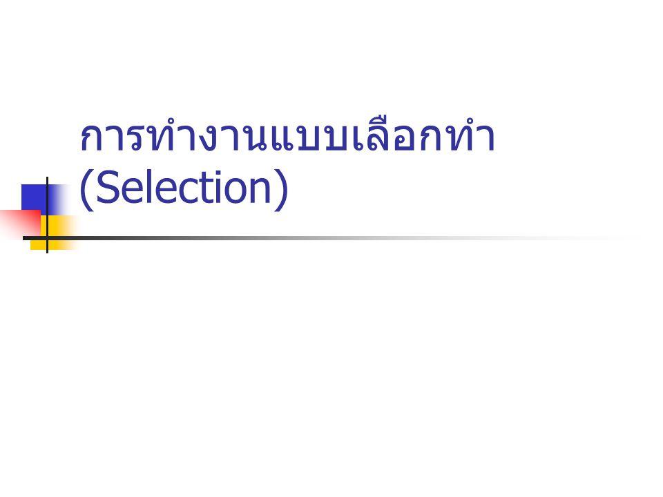 การทำงานแบบเลือกทำ (Selection)