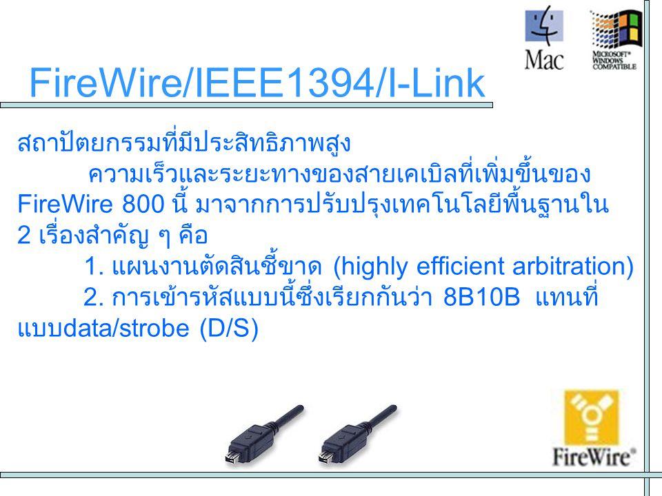FireWire/IEEE1394/I-Link สถาปัตยกรรมที่มีประสิทธิภาพสูง ความเร็วและระยะทางของสายเคเบิลที่เพิ่มขึ้นของ FireWire 800 นี้ มาจากการปรับปรุงเทคโนโลยีพื้นฐา