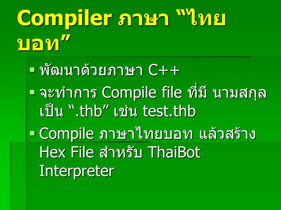"Compiler ภาษา "" ไทย บอท ""  พัฒนาด้วยภาษา C++  จะทำการ Compile file ที่มี นามสกุล เป็น "".thb"" เช่น test.thb  Compile ภาษาไทยบอท แล้วสร้าง Hex File ส"