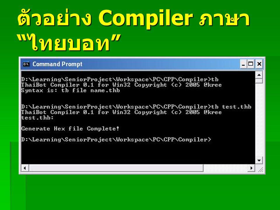 """ตัวอย่าง Compiler ภาษา """" ไทยบอท """""""