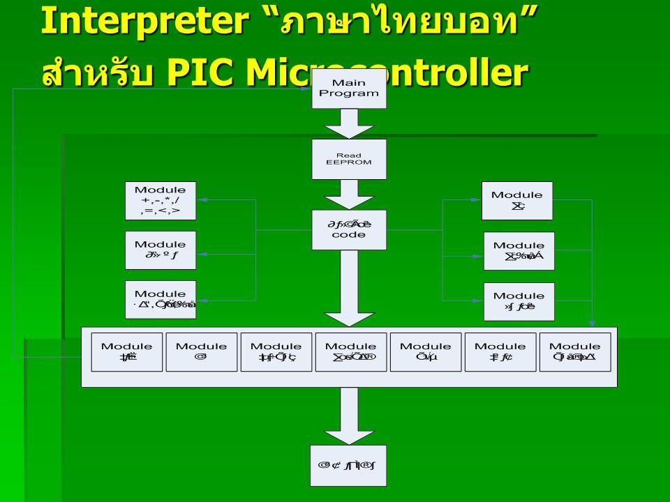 "Interpreter "" ภาษาไทยบอท "" สำหรับ PIC Microcontroller"
