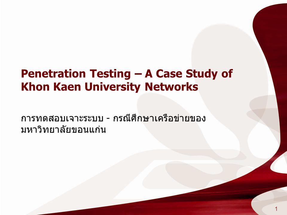 การทดสอบเจาะระบบ - กรณีศึกษาเครือข่ายของ มหาวิทยาลัยขอนแก่น Penetration Testing – A Case Study of Khon Kaen University Networks 1