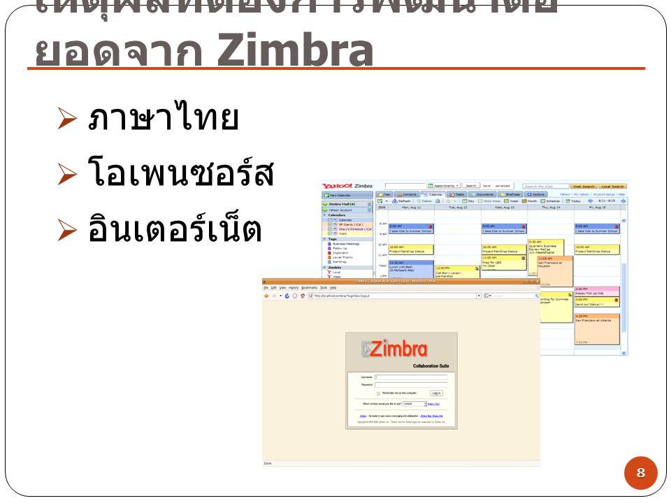 ติดตั้งโปรแกรมที่จำเป็นสำหรับ การพัฒนา Zimbra 9  Java Development Kit 6  Tomcat 5.5.27  MySQL Server 5.0  LDAP (OpenLDAP)  Eclipse IDE ( บน Ubuntu 8.04 LTS)