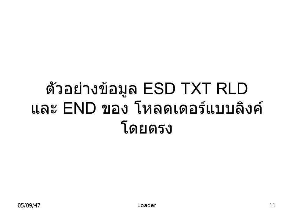 05/09/47Loader11 ตัวอย่างข้อมูล ESD TXT RLD และ END ของ โหลดเดอร์แบบลิงค์ โดยตรง