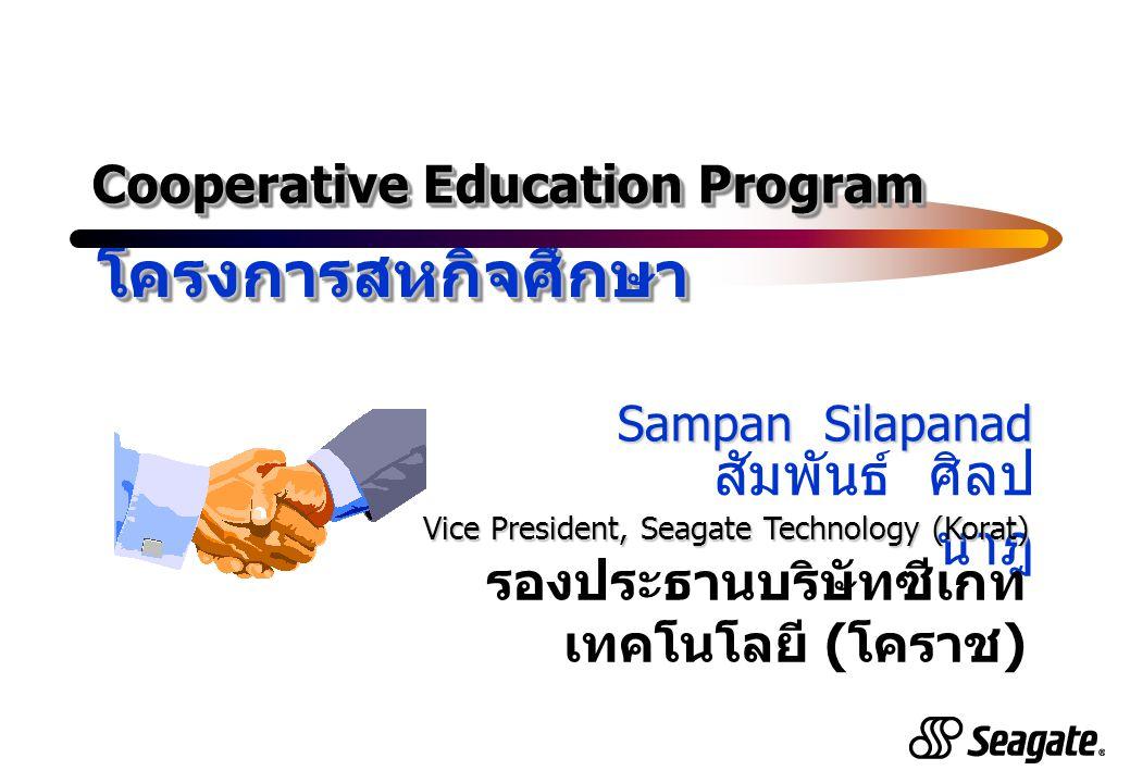 โครงการสหกิจศึกษาโครงการสหกิจศึกษา Cooperative Education Program Sampan Silapanad สัมพันธ์ ศิลป นาฎ Vice President, Seagate Technology (Korat) รองประธ