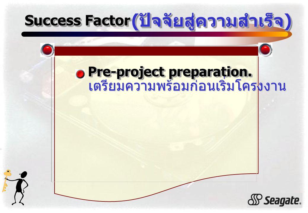 Success Factor ( ปัจจัยสู่ความสำเร็จ ) Pre-project preparation.