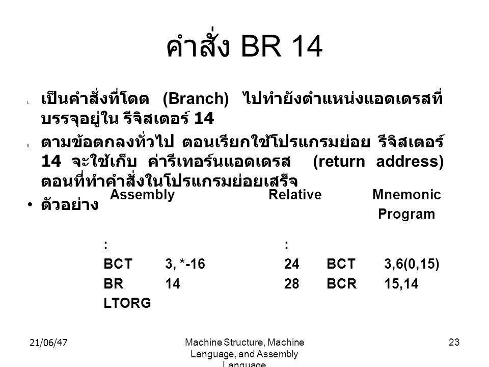 21/06/47Machine Structure, Machine Language, and Assembly Language 23 คำสั่ง BR 14 I.