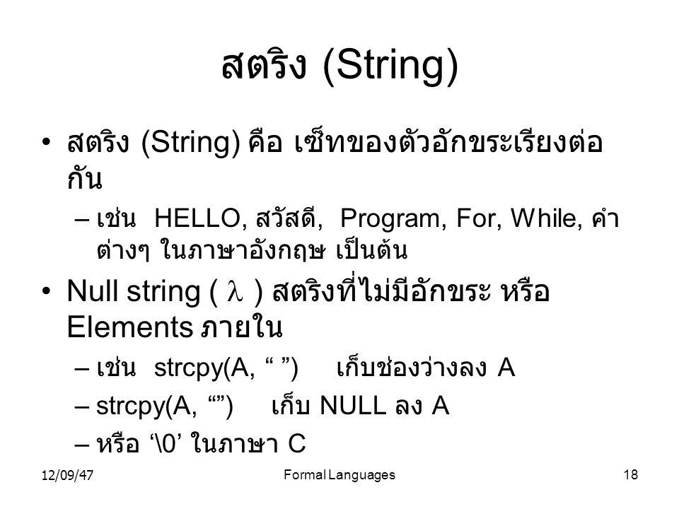 12/09/47Formal Languages18 สตริง (String) • สตริง (String) คือ เซ็ทของตัวอักขระเรียงต่อ กัน – เช่น HELLO, สวัสดี, Program, For, While, คำ ต่างๆ ในภาษา