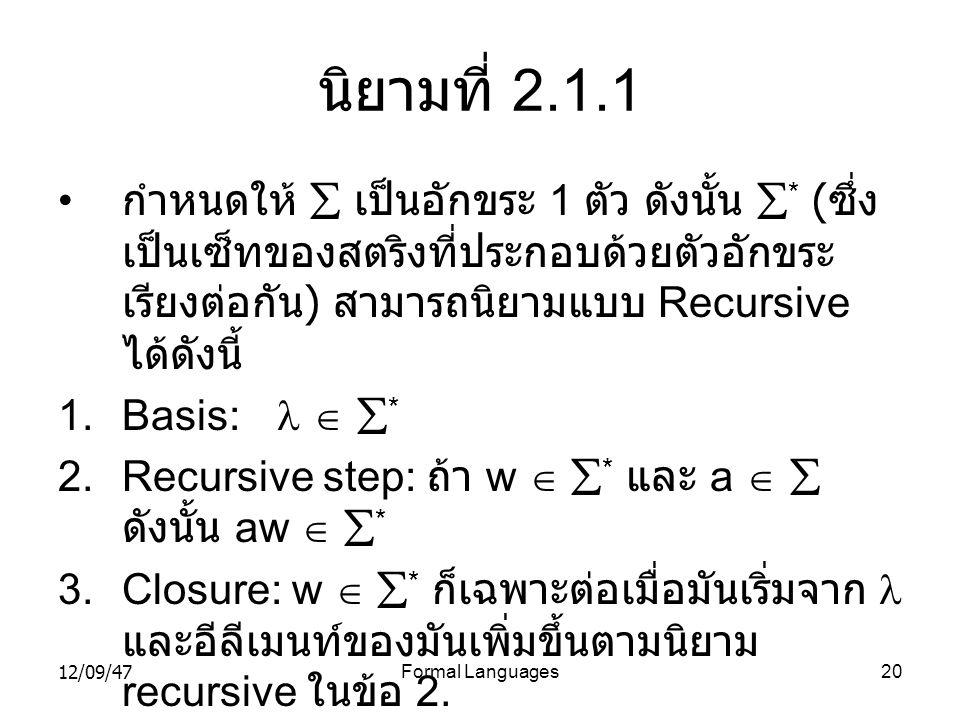 12/09/47Formal Languages20 นิยามที่ 2.1.1 • กำหนดให้  เป็นอักขระ 1 ตัว ดังนั้น  * ( ซึ่ง เป็นเซ็ทของสตริงที่ประกอบด้วยตัวอักขระ เรียงต่อกัน ) สามารถ