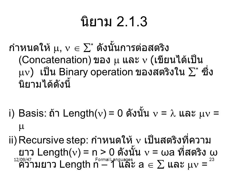 12/09/47Formal Languages23 นิยาม 2.1.3 กำหนดให้ ,    * ดังนั้นการต่อสตริง (Concatenation) ของ  และ  ( เขียนได้เป็น  ) เป็น Binary operation ขอ