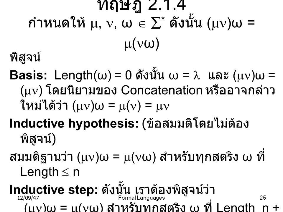 12/09/47Formal Languages25 ทฤษฎี 2.1.4 กำหนดให้ , , ω   * ดังนั้น (  )ω =  (  ω) พิสูจน์ Basis: Length(ω) = 0 ดังนั้น ω =  และ (  )ω = ( 