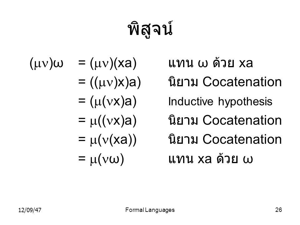 12/09/47Formal Languages26 พิสูจน์ (  )ω = (  )(xa) แทน ω ด้วย xa = ((  )x)a) นิยาม Cocatenation = (  (  x)a) Inductive hypothesis =  ((  x)