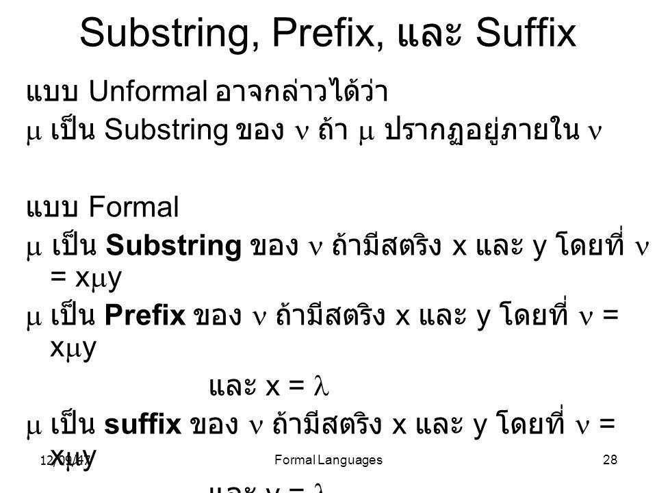 12/09/47Formal Languages28 Substring, Prefix, และ Suffix แบบ Unformal อาจกล่าวได้ว่า  เป็น Substring ของ  ถ้า  ปรากฏอยู่ภายใน  แบบ Formal  เป็น S