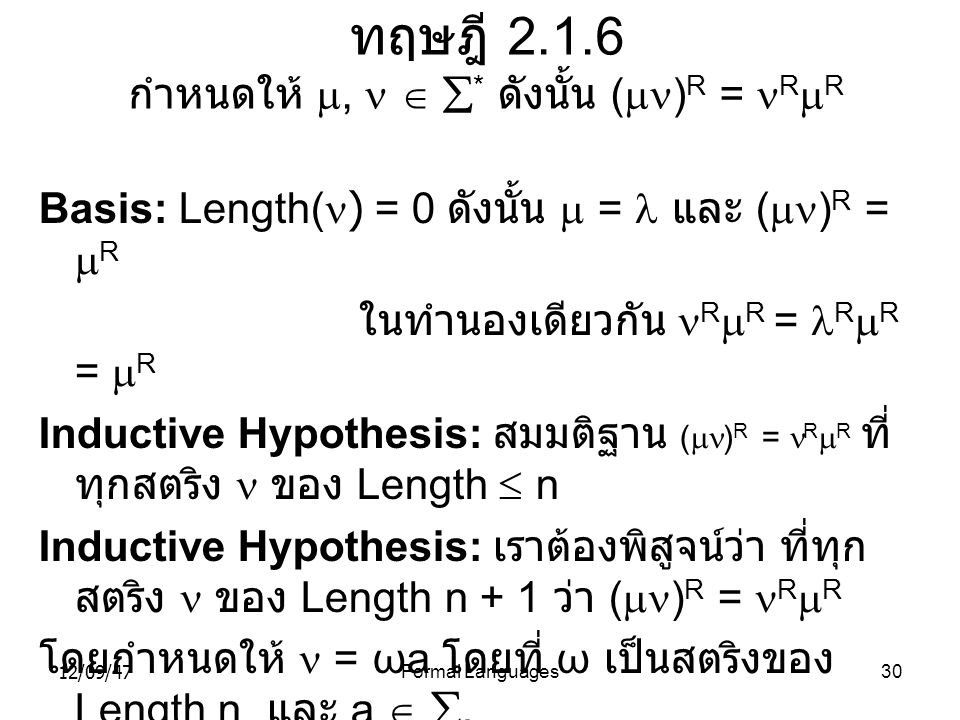 12/09/47Formal Languages30 ทฤษฎี 2.1.6 กำหนดให้ ,    * ดังนั้น (  ) R =  R  R Basis: Length(  ) = 0 ดังนั้น  =  และ (  ) R =  R ในทำนองเ