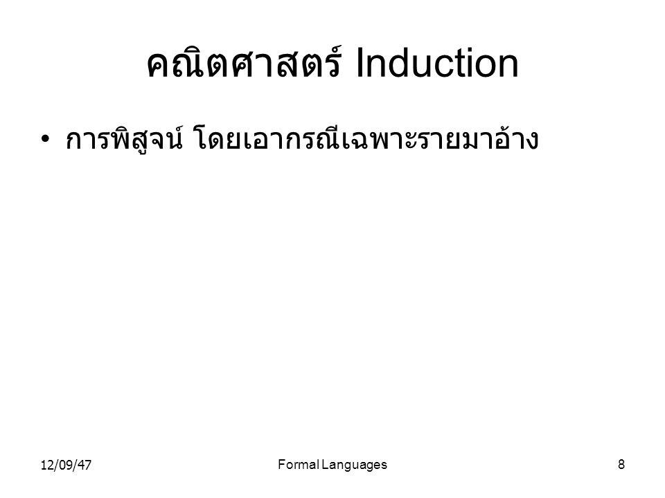 12/09/47Formal Languages8 คณิตศาสตร์ Induction • การพิสูจน์ โดยเอากรณีเฉพาะรายมาอ้าง