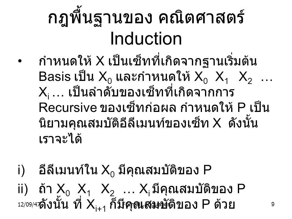 12/09/47Formal Languages9 กฎพื้นฐานของ คณิตศาสตร์ Induction • กำหนดให้ X เป็นเซ็ทที่เกิดจากฐานเริ่มต้น Basis เป็น X 0 และกำหนดให้ X 0 X 1 X 2 … X i …