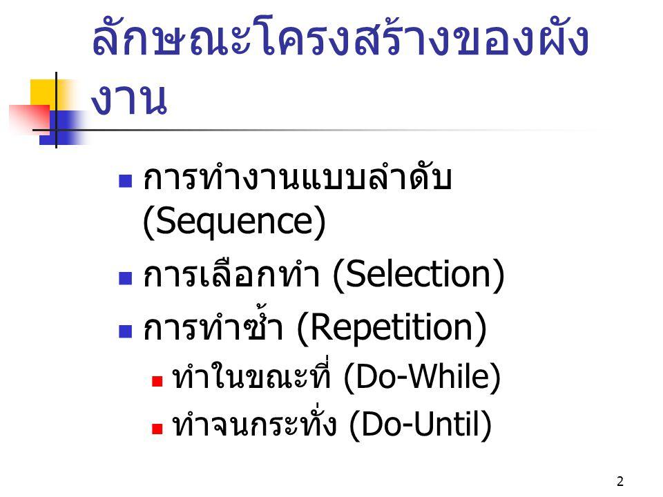 2  การทำงานแบบลำดับ (Sequence)  การเลือกทำ (Selection)  การทำซ้ำ (Repetition)  ทำในขณะที่ (Do-While)  ทำจนกระทั่ง (Do-Until)