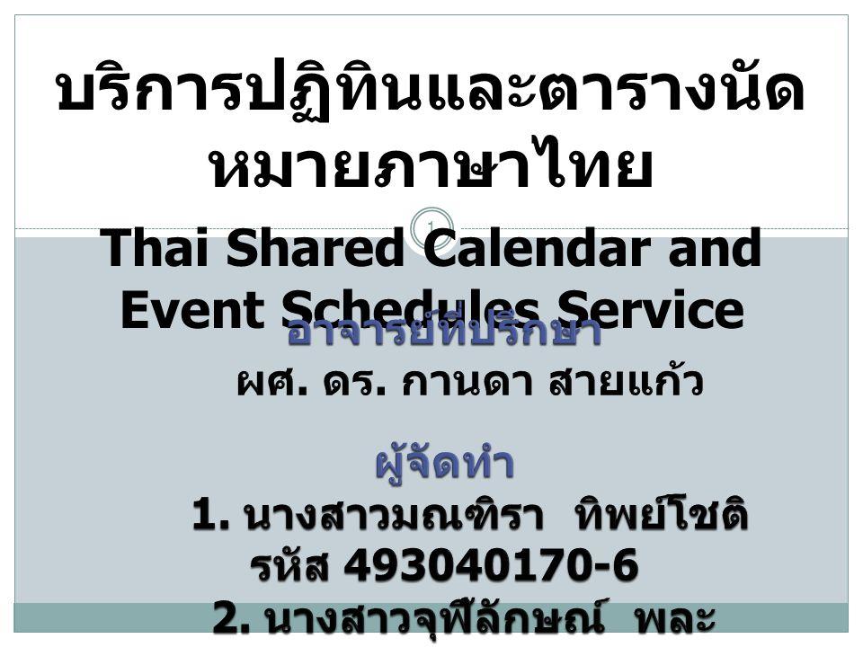 1 บริการปฏิทินและตารางนัด หมายภาษาไทย Thai Shared Calendar and Event Schedules Service