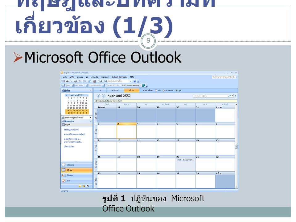 ทฤษฎีและบทความที่ เกี่ยวข้อง (1/3) 9 รูปที่ 1 ปฏิทินของ Microsoft Office Outlook  Microsoft Office Outlook