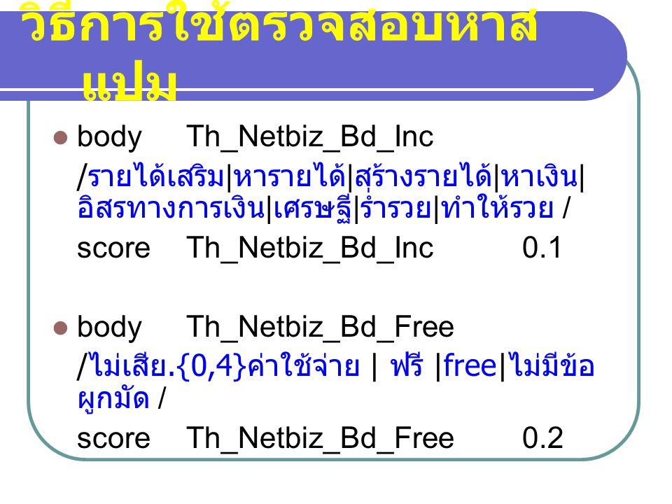 วิธีการใช้ตรวจสอบหาส แปม  body Th_Netbiz_Bd_Inc / รายได้เสริม | หารายได้ | สร้างรายได้ | หาเงิน | อิสรทางการเงิน | เศรษฐี | ร่ำรวย | ทำให้รวย / score