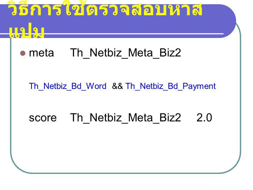 วิธีการใช้ตรวจสอบหาส แปม  metaTh_Netbiz_Meta_Biz2 Th_Netbiz_Bd_Word && Th_Netbiz_Bd_Payment scoreTh_Netbiz_Meta_Biz22.0