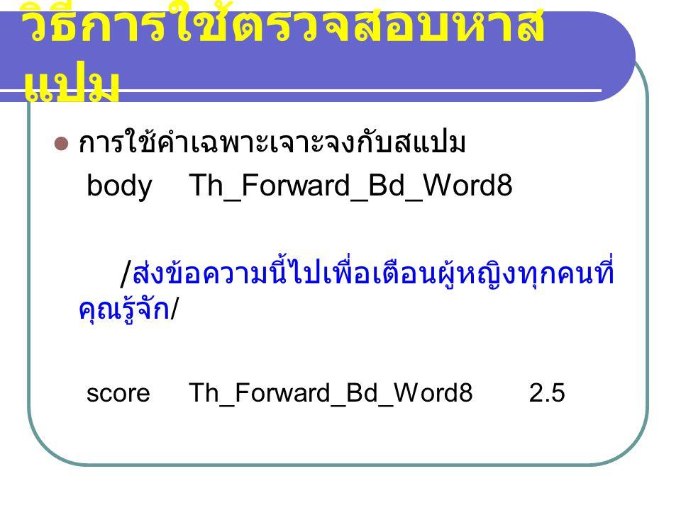 วิธีการใช้ตรวจสอบหาส แปม  การใช้คำเฉพาะเจาะจงกับสแปม bodyTh_Forward_Bd_Word8 / ส่งข้อความนี้ไปเพื่อเตือนผู้หญิงทุกคนที่ คุณรู้จัก/ scoreTh_Forward_Bd