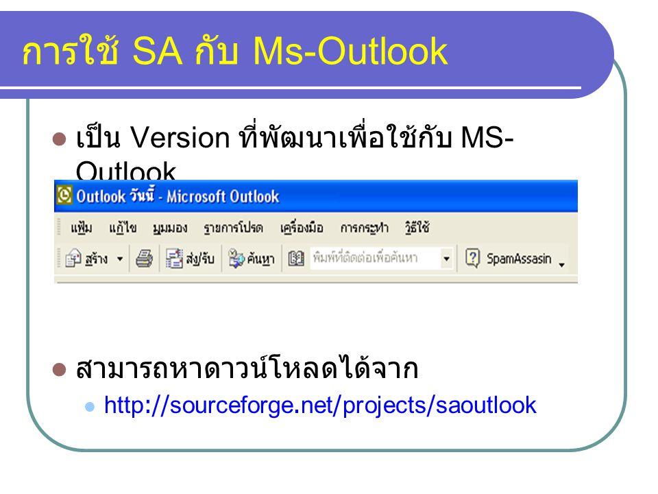 การใช้ SA กับ Ms-Outlook  เป็น Version ที่พัฒนาเพื่อใช้กับ MS- Outlook  สามารถหาดาวน์โหลดได้จาก  http://sourceforge.net/projects/saoutlook