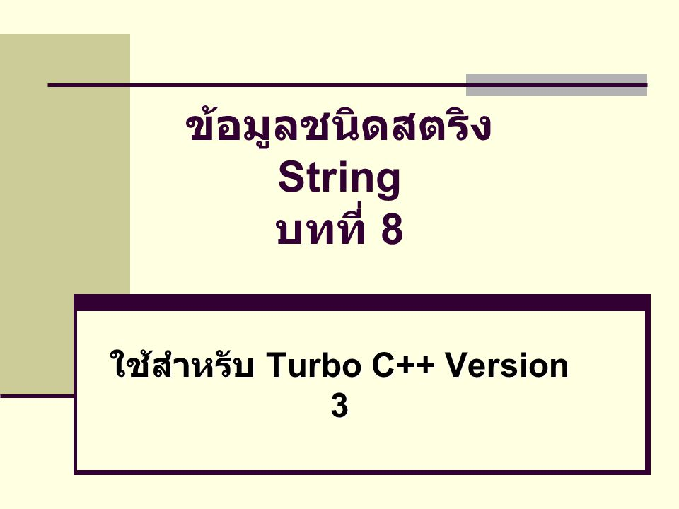 ตัวอย่าง ฟังก์ชันที่ใช้งานกับ ข้อมูลแบบสตริง char *strcpy(char *str1, const char *str2) สำเนาสตริงจาก str2 ไปยัง str1 char *strcat(char *str1, const char *str2) สำเนาสตริงจาก str2 ไปต่อท้าย สตริง str1 char *strchr(const char * str,int ch) ค้นหาตำแหน่งตัวอักษรที่อยู่ใน สตริง str และได้ข้อมูลตั้งแต่ตำแหน่งที่พบ ไปทั้งหมด int strcmp(const char *str1, const char *str2) นำค่าของ str1 และ str2 มา เปรียบเทียบกัน ถ้า str1 < str2 จะคืนค่า < 0 ถ้า str1 = str2 จะคืนค่า = 0 ถ้า str1 > str2 จะคืนค่า > 0 char *strlwr(char *str) แปลงอักขระในสตริงทุกตัว ให้ เป็นตัวเล็ก char *strupr(char *str) แปลงอักขระในสตริงทุกตัว ให้ เป็นตัวใหญ่ char *strstr(cont char *str1, const char *str2) ค้นหาตำแหน่งของสตริง str2 ใน str1 และได้ข้อมูลตั้งแต่ตำแหน่งที่พบ ไปทั้งหมด