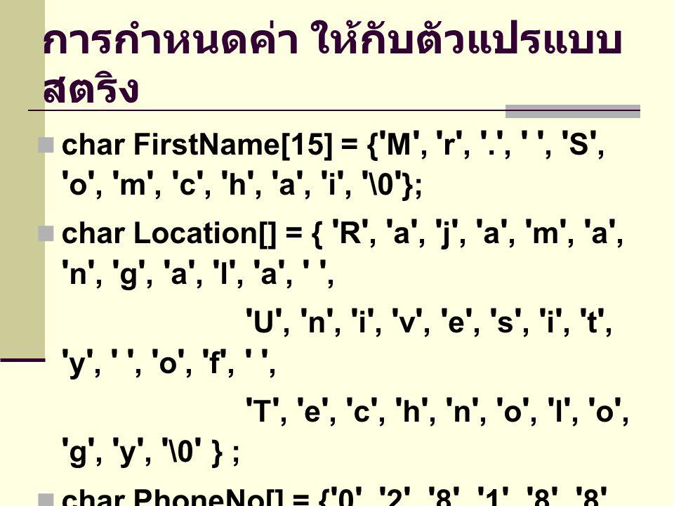 การการรับ และแสดงผลข้อมูล char Road[100]; printf( Please enter the road name : ); gets(Road); printf( String data is %s , Road ); รับข้อมูล แสดงข้อมูล