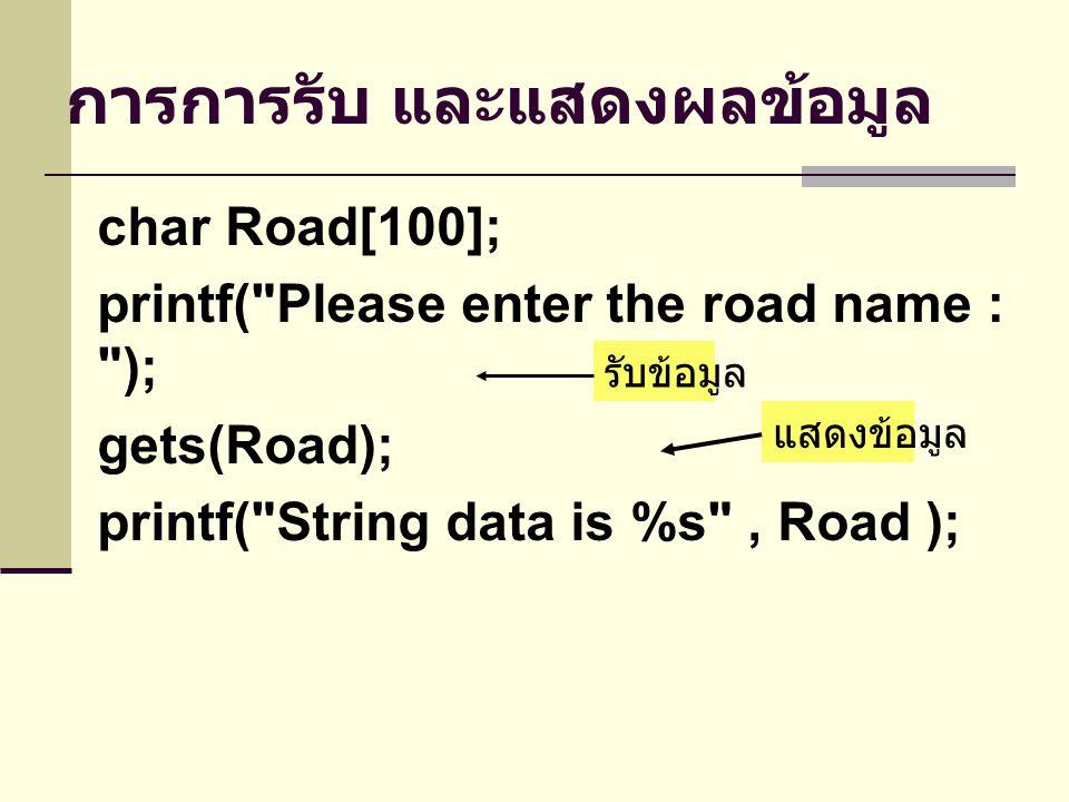 ตัวอย่าง โปรแกรมเก็บข้อมูลสตริงเข้าไป ไว้ในตัวแปร และแสดงผลลัพธ์ #include void main (void) { char str[80]; printf( Enter a string : ); gets(str); printf( You enter is : %s ,str); getch(); } Enter a string : Apple Mango Orange You enter is : Apple Mango Orange
