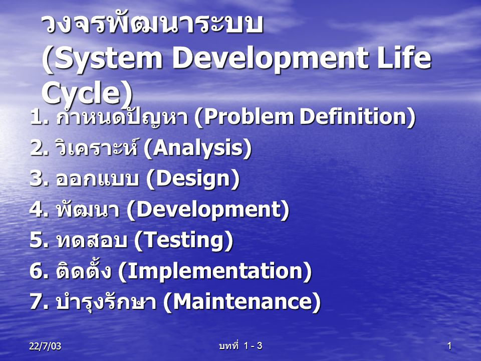 22/7/03 บทที่ 1 - 3 1 วงจรพัฒนาระบบ (System Development Life Cycle) 1. กำหนดปัญหา (Problem Definition) 2. วิเคราะห์ (Analysis) 3. ออกแบบ (Design) 4. พ