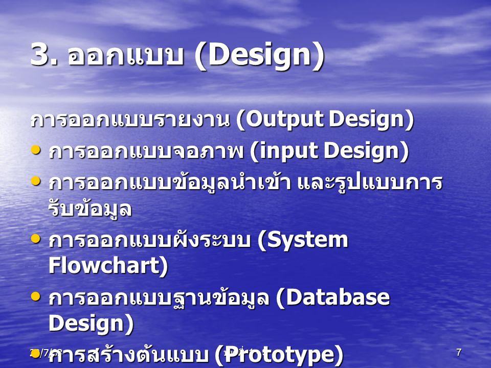 22/7/03 บทที่ 1 - 3 7 3. ออกแบบ (Design) การออกแบบรายงาน (Output Design) • การออกแบบจอภาพ (input Design) • การออกแบบข้อมูลนำเข้า และรูปแบบการ รับข้อมู