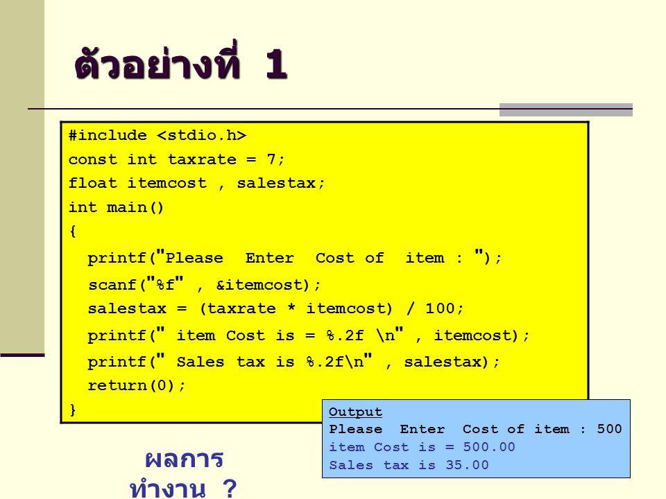 12 ตัวอย่างที่ 1 #include const int taxrate = 7; float itemcost, salestax; int main() { printf(