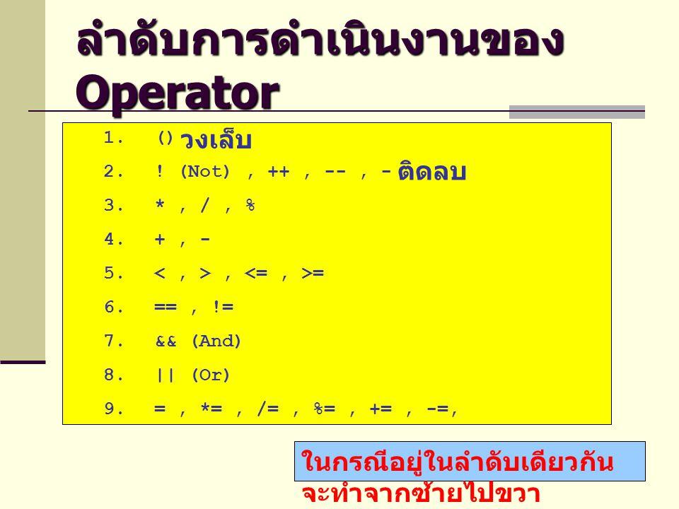 28 ลำดับการดำเนินงานของ Operator 1. () 2. ! (Not), ++, --, - 3. *, /, % 4. +, - 5., = 6. ==, != 7. && (And) 8. || (Or) 9. =, *=, /=, %=, +=, -=, ในกรณ